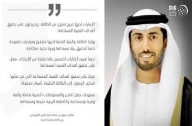 الإمارات تولي اهتماما كبيرا بتنويع مصادر الطاقة والحفاظ على البيئة واستدامتها