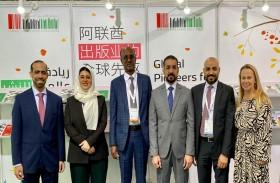 «الناشرين الإماراتيين» تبحث مجالات التعاون مع الناشر الصيني