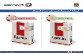 حظرتداول السجائر بدون طوابع ضريبية اعتبارا من أول أغسطس