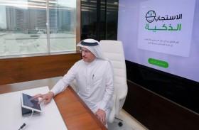 سعيد محمد الطاير يطلق خدمة الاستجابة الذكية للبلاغات الفنية