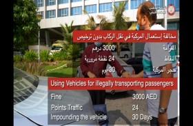 شرطة أبوظبي: 3000 درهم غرامة نقل الركاب بالمركبات الخاصة