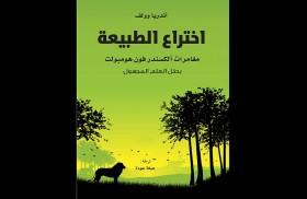 مشروع كلمة للترجمة في دائرة الثقافة والساحة – أبوظبي يصدر «اختراع الطبيعة: مغامرات الكسندر فون هومبولت»