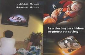 شرطة أبوظبي تطلق حملة  « أطفالنا افضل استثمار»