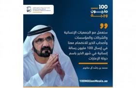 محمد بن راشد يطلق حملة 100 مليون وجبة الحملة الأكبر في المنطقة لإطعام الطعام في 20 دولة
