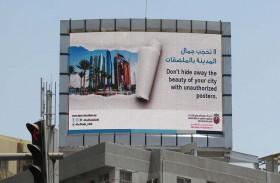 بلدية مدينة أبوظبي تحرر أكثر من 750 إنذارا ومخالفة ضمن حملات على الملصقات واللوحات الإعلانية منذ بداية العام الحالي