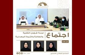 لجنة شؤون التقنية والطاقة والثروة المعدنية للمجلس الوطني الاتحادي تناقش موضوع تطوير الصناعات الوطنية