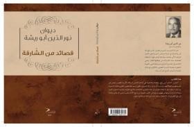 ديوان «قصائد من الشارقة»  للشاعر السوري الراحل نور الدين أبو ريشة