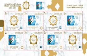 بريد الإمارات يصدر طابعاً تذكارياً دعماً لمعرض الشارقة للطوابع