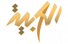 مؤتمر اللغة العربية الدولي الخامس بالشارقة يناير 2022