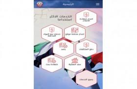 بلدية مدينة أبوظبي تطلق نظام (راصد) بهدف المحافظة على المرافق العامة ومظهر المدينة