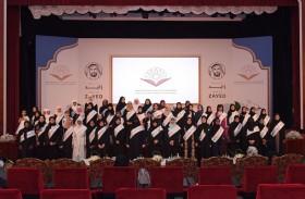 شيخة بنت سيف آل نهيان تطلق دورة عام التسامح لجائزة الشيخة حصة بنت محمد آل نهيان للقرآن الكريم «والدة رئيس الدولة»