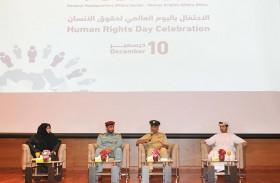 شرطة أبوظبي تدرب منتسبيها على الالتزام بالمعايير الوطنية والدولية بحفظ حقوق الإنسان