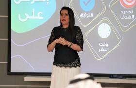 دبي للصحافة ينظم ورشة توظيف المحتوى عبر منصات التواصل الاجتماعي