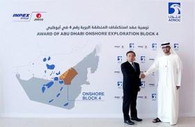 «أدنوك» ترسي امتياز استكشاف منطقة برية جديدة في أبوظبي على «إنبكس» اليابانية