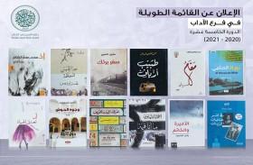 جائزة الشيخ زايد للكتاب تعلن عن القائمة الطويلة لفرع «الآداب» في دورتها الخامسة عشرة