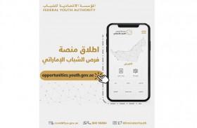 الاتحادية للشباب تطلق منصة إلكترونية لرصد الفرص المتاحة للشباب