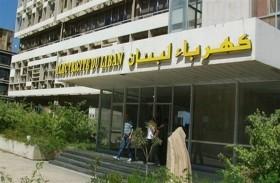 كهرباء لبنان تحذر من انقطاع شامل بنهاية سبتمبر