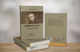 """مشروع """"كلمة"""" للترجمة في دائرة الثقافة والسياحة - أبوظبي  يُصدر ترجمة كتابات شارل بودلير في الفنّ"""