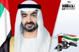 محمد بن زايد: وحدتنا هي السياج الذي حمى كيان دولتنا وحافظ على مكتسباتنا على مدى العقود الماضية