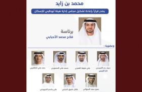 دائرة القضاء في أبوظبي تنظم ملتقى أكاديمية أبوظبي القضائية 2020 .. تحديات وإنجازات