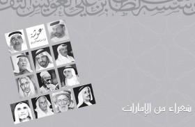 سلطان العويس الثقافية تصدر نصوصا شعرية لمجموعة من شعراء الإمارات الراحلين
