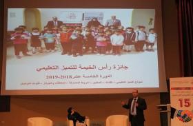 جائزة رأس الخيمة للتميز التعليمي تطلق دورتها الخامسة عشرة 2018-2019