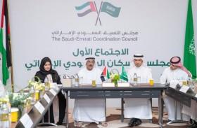 مجلس الإسكان السعودي الإماراتي يناقش تطوير منظومة وخدمات إسكانية مشتركة