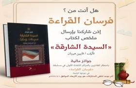 الجامعة القاسمية تطلق النسخة الرابعة من مسابقة « فرسان القراءة»