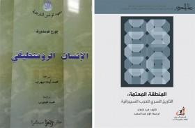 جائزة الشيخ زايد للكتاب تكشف عن قائمتها في فروع الثقافة العربية والترجمة والنشر في دورتها الرابعة عشرة