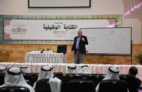 مهارات  الكتابة الوظيفية  في دورة تدريبة للمنتدى الإسلامي بالشارقة