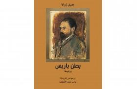مشروع «كلمة» للترجمة في دائرة الثقافة والسياحة - أبوظبي  يُصدر ترجمة رواية إميل زولا  «بطن باريس»
