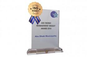 بلدية مدينة أبوظبي تفوز بإحدى جوائز الريادة في إدارة الطاقة