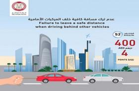 شرطة أبوظبي تدعو للحفاظ على ترك مسافة أمان بين المركبات