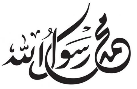 الأمين- صلى الله عليه وسلم