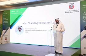 «هيئة أبوظبي الرقمية» تشارك رؤيتها عن الابتكارات الرقمية ضمن منتدى «في إم وير» للمدراء التنفيذيين