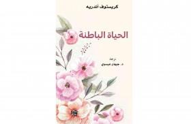 مشروع «كلمة» في دائرة الثقافة والسياحة - أبوظبي يصدر ترجمة كتاب «الحياة الباطنة»