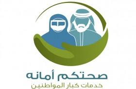 مبادرة «صحتكم أمانة» .. رعاية عالية الجودة لكبار المواطنين