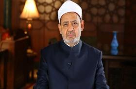 شيخ الأزهر يطالب بإقرار تشريع يجرم معاداة الإسلام