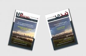 «الاتحادية للموارد البشرية» تصدر العدد العاشر من مجلة صدى الموارد البشرية