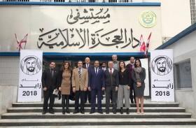 سفير الدولة في بيروت يتفقد «جناح عام زايد» بمستشفى دار العجزة الإسلامية
