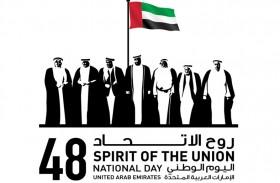 إشراك كبار السن والأطفال في فعاليات اليوم الوطني الـ 48 بـ «اجتماعية الشارقة»