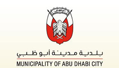 بلدية أبوظبي تطلق برنامجا الكترونيا جديدا