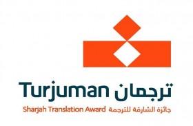 الشارقة الدولي للكتاب يبدأ استقبال طلبات الترشح لجوائز دورته الـ 40