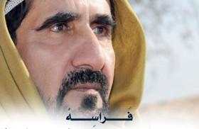 فَـــــــراسِـــــــهْ