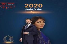 (عشرين عشرين).. الموسم الثاني برمضان 2022