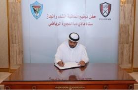 ولي عهد الفجيرة يوقع عقد إنشاء استاد نادي دبا الرياضي بتكلفة 100 مليون درهم