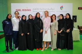 «الشارقة لرياضة المرأة» تعزز أهمية تمكين رياضة المرأة مع حملة «النهوض بالفتاة»