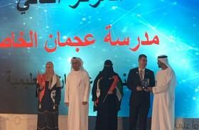 مدرسة عجمان الخاصة تحصد المركز الأول على مستوى منطقة عجمان التعليمية في السلامة والتربية المرورية