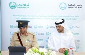 تفاهم بين «شرطة دبي» و«دبي الذكية» لتطبيق الموظف الذكي