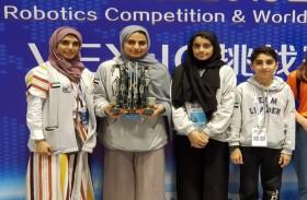 الإمارات تفوز بالمركز الأول والجائزة الخاصة في مسابقة الروبوت العالمية